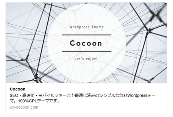Cocoonのホームイメージ
