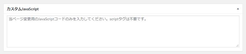 「JavaScriptカスタム」ボックス