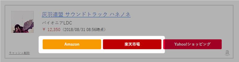 検索ボタンのリンク先の変更機能