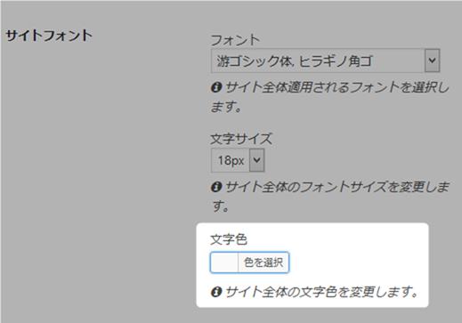 サイト文字色変更機能追加