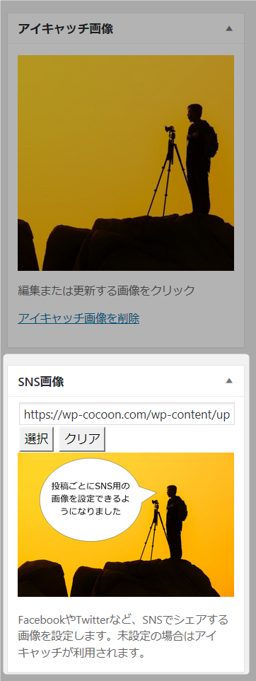SNS用の画像設定