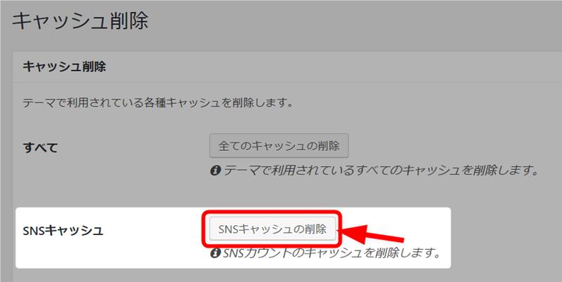 SNSキャッシュの削除ボタンを押す