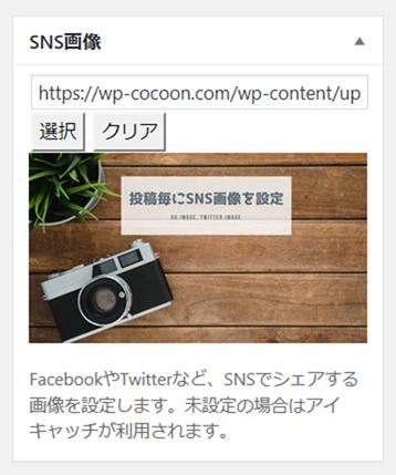 SNS画像設定項目に画像セットした状態