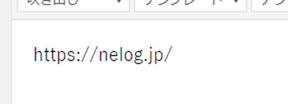 通常のブログカードURL文字列