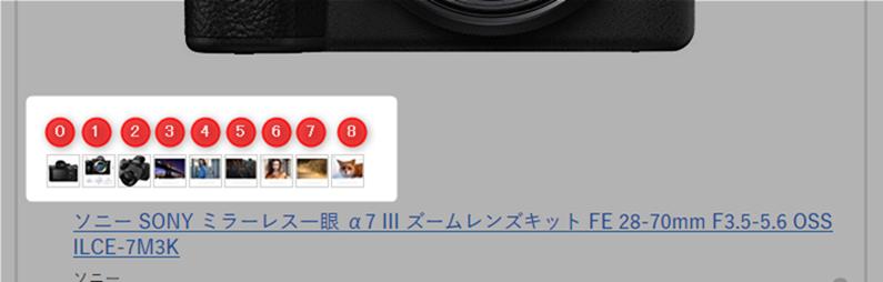 カタログ写真番号
