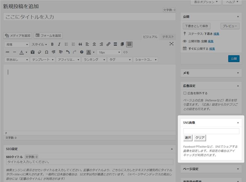 SNS画像設定項目