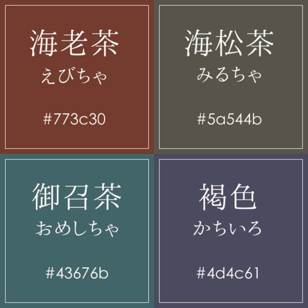 「Fuwari和色」のベース色四色