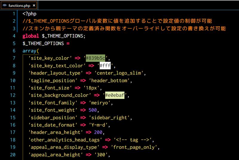 スキン内のfunctions.phpをエディターで編集