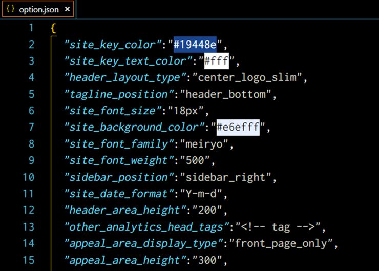 JSONをテキストエディタで編集する