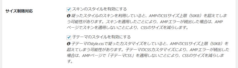 AMPのサイズ制限対応