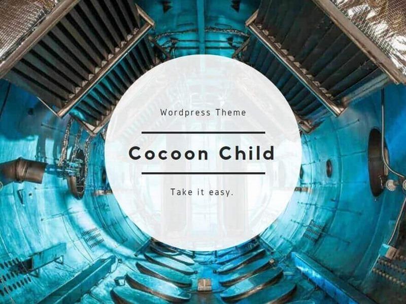 Cocoonの初期設定