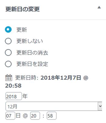 投稿・固定ページの「更新日の変更」機能