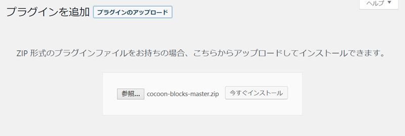 WordPress管理画面から「プラグイン → 新規追加 → プラグインのアップロード」からインストール