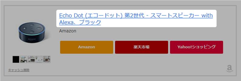 PA-APIからの売上