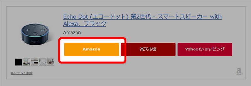 Amazon検索ボタン