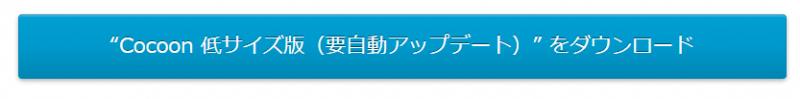 インストール後しばらくして、自動更新から最新版にアップデートしてください。