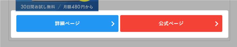 ランキングのボタンキャプション変更