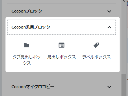 Cocoon汎用ブロック