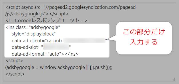 広AdSenseコードの入力方法