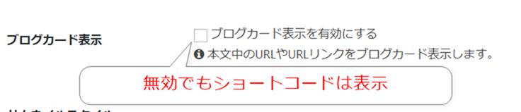 ブログカード表示が無効でもショートコードは表示される