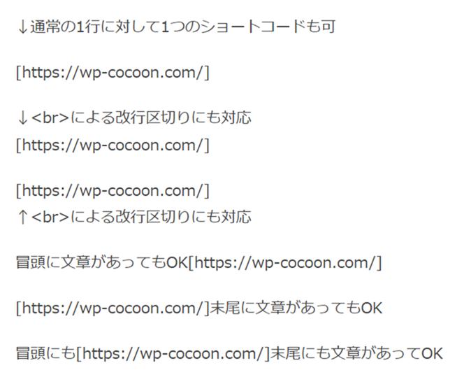 文章内にブログカードショートコードを書いても利用可能
