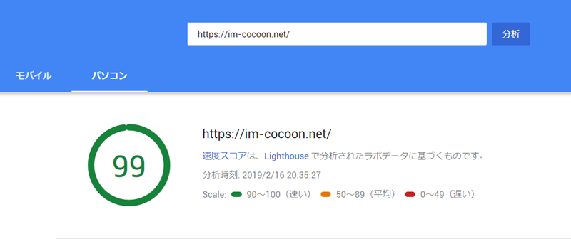 PageSpeed Insightsパソコン