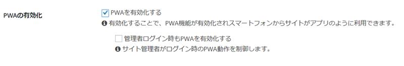 有効化することで、PWA機能が有効化されスマートフォンからサイトがアプリのように利用できます。
