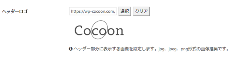 Cocoonのヘッダーロゴ設定