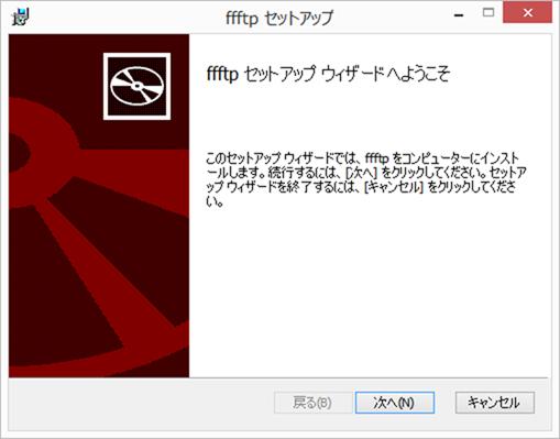 FFFTPのセットアップ