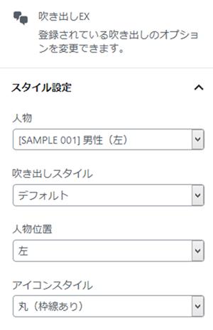 登録されている吹き出しのオプションを変更できます。