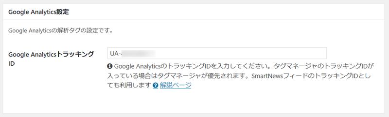 Google AnalyticsのトラッキングIDを入力してください。