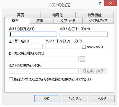 FFFTPのホストの設定