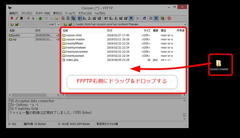 テーマファイルをFTPでアップロードする