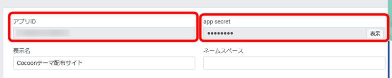 FacebookのアプリIDとシークレットキーを取得する