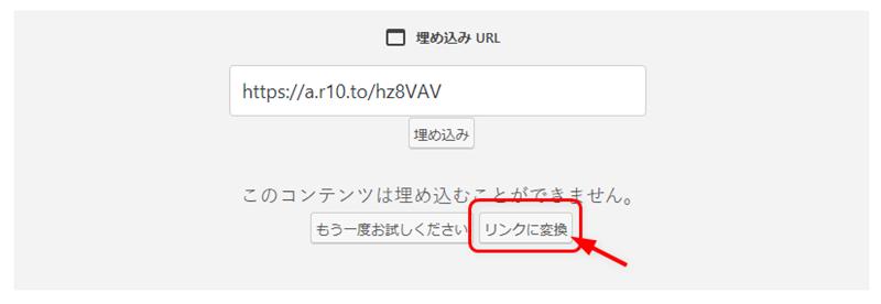 楽天短縮URLをリンクに変換