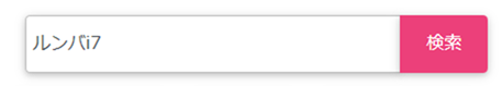 楽天アフィリエイトの検索ボックスから検索