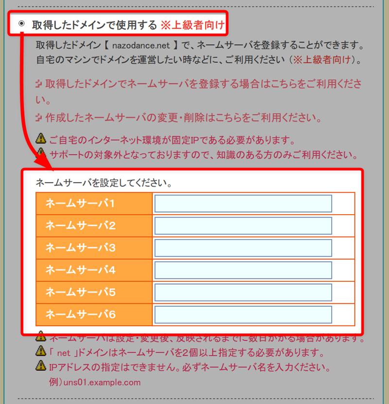 ムームードメインで「取得したドメインで使用する」を選択する