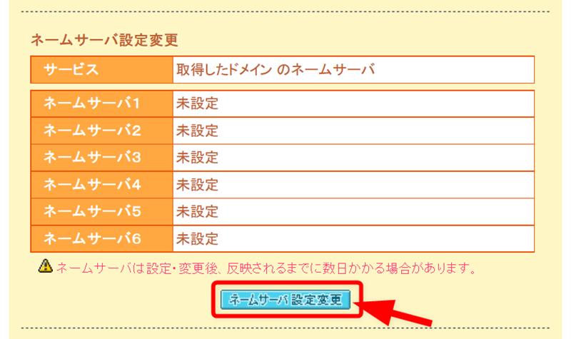 「ネームサーバー設定変更」ボタンを選択