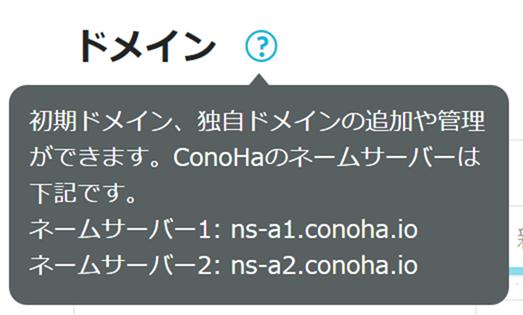 ConoHa WINGのネームサーバー