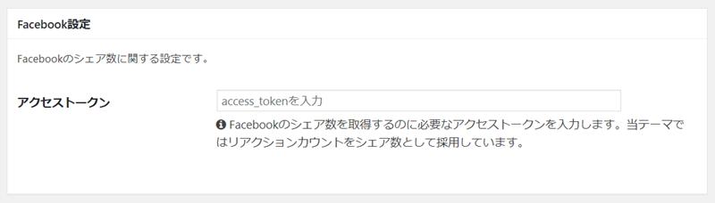 Facebookのシェア数を取得するのに必要なアクセストークンを入力します。