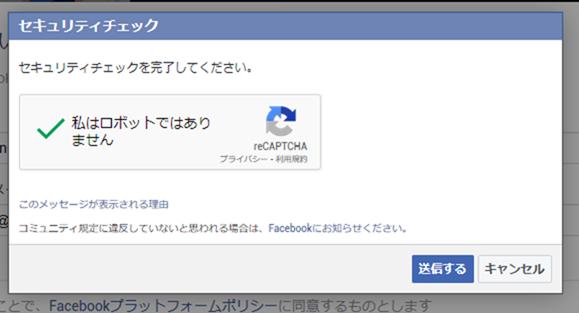 Facebookアプリ作成のセキュリティーチェック