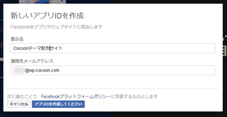 新しいアプリIDを作成ダイアログ