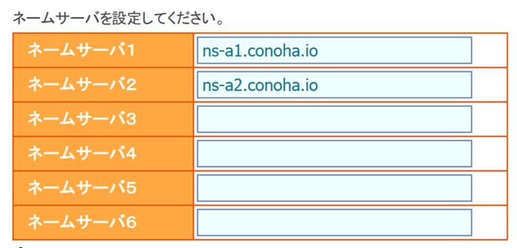 ムームードメインでConoHa WINGのネームサーバーを設定