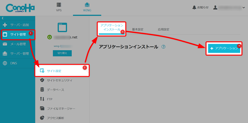 サイト管理からアプリケーションのインストール