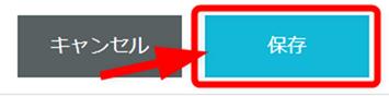 WordPressをインストールする準備ができたら「保存」ボタンを押す
