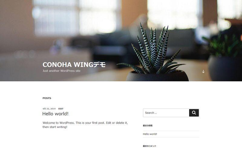 ConoHa WINGデモトップページ