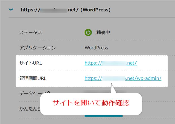 WordPressサイトで動作確認