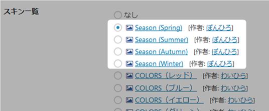 Seasonスキンの設定方法