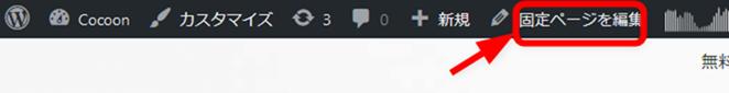 固定ページ編集リンクをクリック