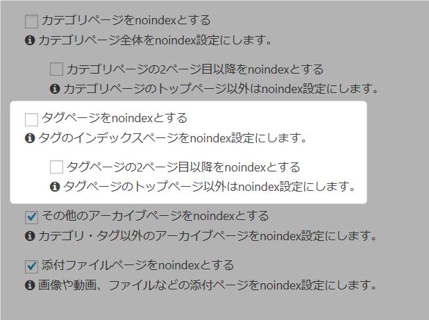 タグページのnoindex解除